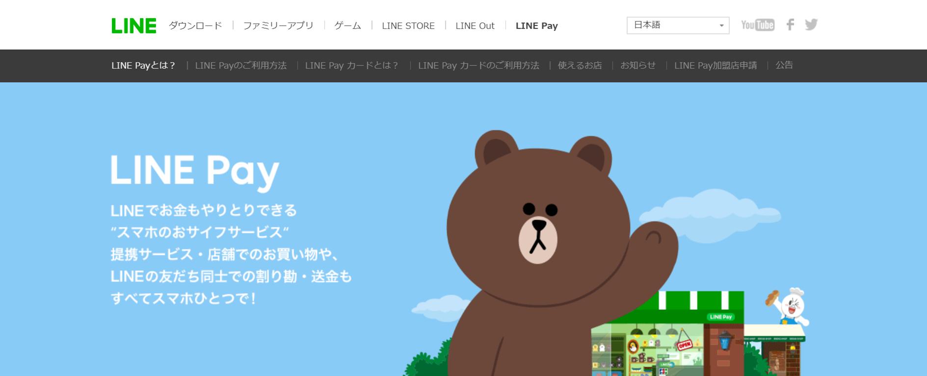 スマホ決済「LINE Pay」を使ってみた。始め方や使い方、キャンペーン情報をまとめます!